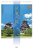 歴史でめぐる 伏見の旅 (京都を愉しむ)