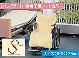 メディカルムートン シルバラード 車椅子用シートカバー約50×125cm