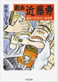 近藤勇 / 水木 しげる のシリーズ情報を見る
