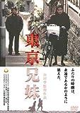 東京兄妹[DVD]