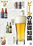 ビールの基礎知識 エイムック
