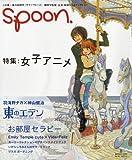 spoon. (スプーン) 2009年 08月号 [雑誌]