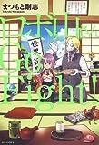 ロボ山さん Go Fight! 1 (ジェッツコミックス)