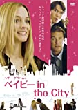 ヘザー・グラハムのベイビー in the CITY [DVD]