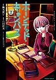 ホーンテッド・キャンパス(2)<ホーンテッド・キャンパス> (角川コミックス・エース)