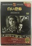 白い恐怖[DVD]