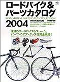 ロードバイク&パーツカタログ (2004) (エイムック (824))