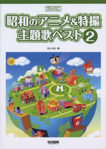 MELODY JOYFUL 昭和のアニメ&特撮主題歌ベスト(2) (メロディ・ジョイフル)