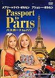 パスポート to パリ [DVD]