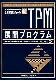 生産革新のための新・TPM展開プログラム〈加工組立編〉