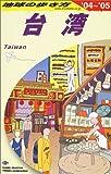 地球の歩き方 ガイドブックD10 台湾 2004〜2005年版