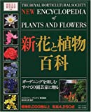 新・花と植物百科