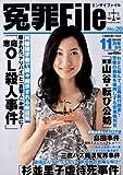 冤罪File (ファイル) No.20 2013年 11月号 [雑誌]