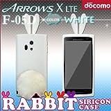 F-05D ARROWS X LTE用 【ウサギケース ラビットしっぽ付】 03 白ウサギ(ホワイト) : アローズX FUJITSU docomo