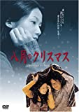 八月のクリスマス [DVD]
