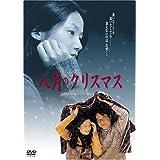 �����̃N���X�}�X [DVD]�n���E�\�b�L���ɂ��