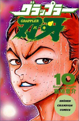 グラップラー刃牙 (10) (少年チャンピオン・コミックス)