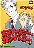 天才ファミリー・カンパニー / 二ノ宮 知子 のシリーズ情報を見る