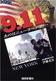 9・11あの日ニューヨークは…