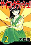 サイコ・クラッシュ / 大橋 薫 のシリーズ情報を見る
