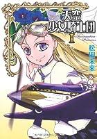 天空少女騎士団Ⅰ Aeronautica Princess