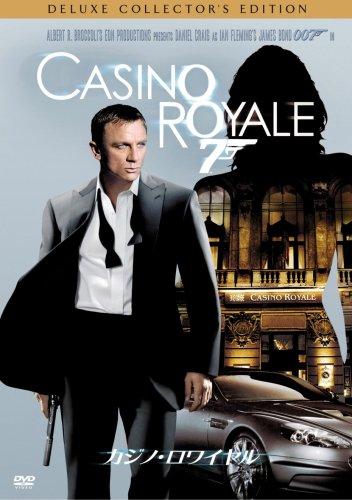 007 カジノ・ロワイヤル デラックス・コレクターズ・エディション(2枚組)