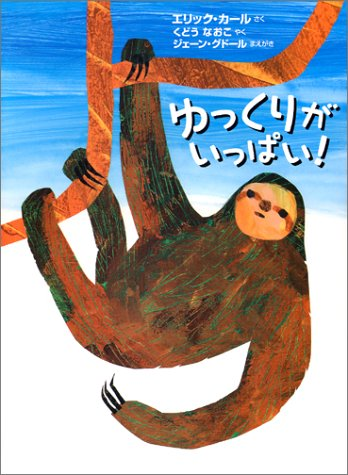 Slowly, Slowly, Slowly, Said The Sloth (Japanese Edition)