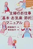主婦のお仕事「基本・お気楽・節約」マニュアル (講談社SOPHIA BOOKS)