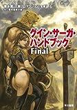 グイン・サーガ・ハンドブックFinal (ハヤカワ文庫 JA ク 0-4)