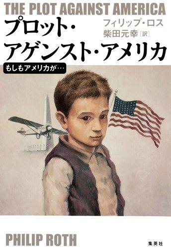 プロット・アゲンスト・アメリカ もしもアメリカが・・・