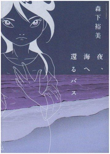 夜、海へ還るバス (アクションコミックス) (アクションコミックス)