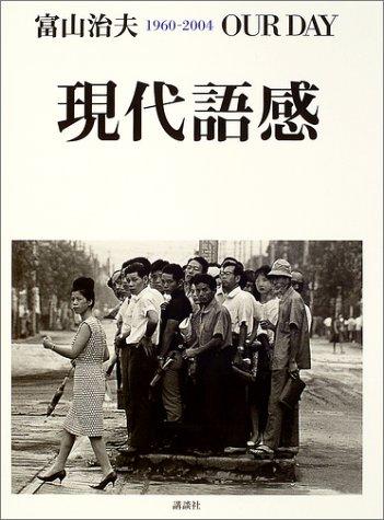 現代語感 1960~2004 OUR DAY