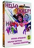 Hello Dolly! [DVD]