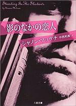 影のなかの恋人 (二見文庫 ザ・ミステリ・コレクション)