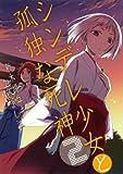 シンデレ少女と孤独な死神(2) (ガンガンコミックスONLINE)