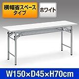 イーサプライ 折りたたみ会議 用 テーブル ホワイト W1500×D450 EEZ-FD010W