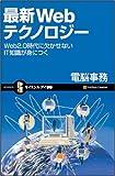 最新Webテクノロジー Web2.0時代に欠かせないIT知識が身につく (サイエンス・アイ新書)