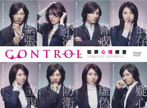 CONTROL?犯罪心理捜査? [DVD]