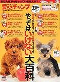 Aiken Champ (愛犬チャンプ) 2009年 12月号 [雑誌]