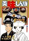 美味しんぼ 第47巻 1994-10発売