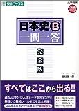 日本史B一問一答—完全版 (東進ブックス—大学受験高速マスターシリーズ)