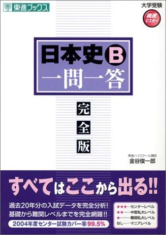 日本史B一問一答―完全版 (東進ブックス―大学受験高速マスターシリーズ)
