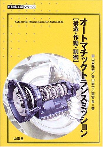 オートマチックトランスミッション―構造・作動・制御 (自動車工学シリーズ)