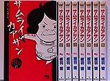 サムライカアサン コミック 全8巻完結セット (クイーンズコミックス)