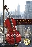 Cello Love ニューヨーク・チェロ修行 (mag2libro)