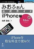 みおふぉん公式ガイド iPhone編 (NextPublishing)