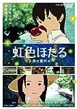 Image of 虹色ほたる―永遠の夏休み― [DVD]