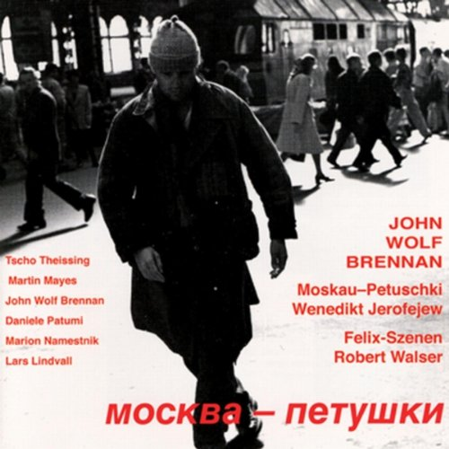 moskau-petuschki-ein-mikromonotales-poem-loko-motiv-iv-ussad-kilometer-105