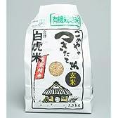 【放射能未検出】有機栽培米 会津白虎米(玄米) 5.5kg 平成25年産