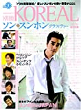 別冊KOREAL VOL.3 (OAK MOOK 147)